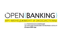 3-я практическая конференция по открытым банковским платформам и Open API