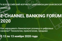 12-13 ноября состоялся VI Всероссийский форум по цифровизации банковской розницы  «E-CHANNEL BANKING FORUM 2020»