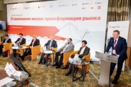 Ключевые тенденции и риски на рынке страхования жизни обсудили на конференции агентства «Эксперт РА»