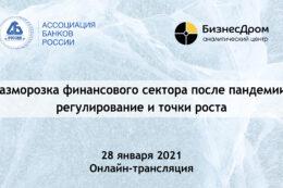 Онлайн-конференция «Разморозка финансового сектора после пандемии: регулирование и точки роста»