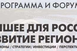 Объявлены победители  Ежегодной Программы «Развитие регионов. Лучшее для России – 2020»