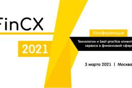 Конференция «FinCX-2021» пройдет 3 марта