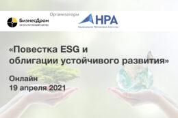 Конференция «Повестка ESG и облигации устойчивого развития» пройдет 19 апреля