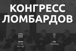 IV Конгресс Ломбардов – 2021