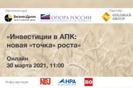 30 марта состоится онлайн-конференция «Инвестиции в АПК: новая «точка» роста»