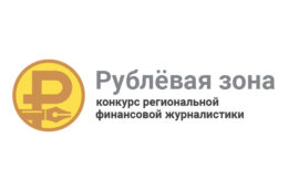 АРФГ выступает соорганизатором конкурса «Рублёвая зона»