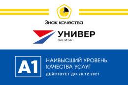 Оценка «Знак качества» инвестиционной компании «УНИВЕР Капитал» была повышена до А1