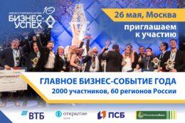 Предприниматели со всей России соберутся в Москве на десятом финале Национальной премии «Бизнес-Успех»