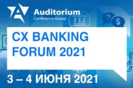 VII Всероссийский банковский форум «CX BANKING FORUM 2021. Как трансформировать CX для клиента, но в интересах бизнеса?»