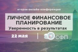 НАСФП приглашает на бесплатную конференцию «Личное финансовое планирование. Уверенность в результатах»