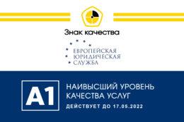 Сервисная юридическая компания ООО «ЕЮС» подтвердила наивысшую оценку «Знак качества» – А1