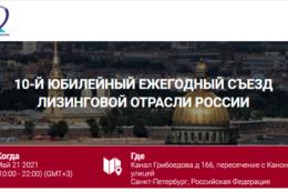 Приглашаем принять участие в 10-м юбилейном Съезде Лизинговой Отрасли России!