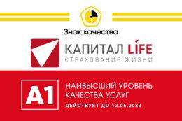 Страховая компания ООО «Капитал Лайф Страхование Жизни» подтвердила оценку «Знак качества» на уровне А1 – Наивысший уровень качества услуг
