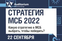 22 cентября состоится III Всероссийский банковский форум «СТРАТЕГИЯ МСБ 2022. Какую стратегию в МСБ выбрать, чтобы победить?»