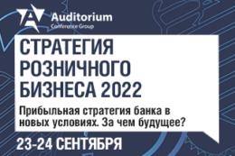 23-24 сентября состоится VII Всероссийский форум лидеров банковской розницы «СТРАТЕГИЯ РОЗНИЧНОГО БИЗНЕСА 2022»