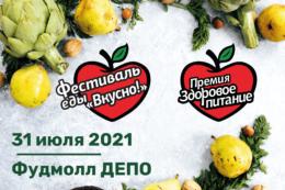 Вкусно и полезно: фестиваль еды «ВКУСНО!»