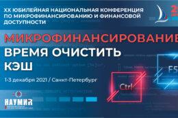 Определено название, опубликована базовая концепция XX Юбилейной Национальной конференции по микрофинансированию и финансовой доступности