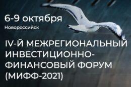 Межрегиональный Инвестиционно-Финансовый Форум (МИФФ-2021) г. Новороссийск, 06-09 октября 2021 года