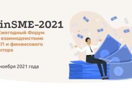 Форум «FinSME_2021» пройдет 25 ноября