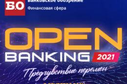 4-я практическая конференция по открытым банковским платформам и Open API