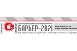 Международная конференция «Барьер-2021» состоится 19 октября