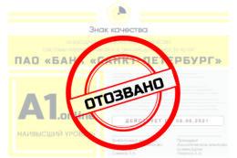 Оценка «Знак качества» отозвана у Банка «Санкт-Петербург»