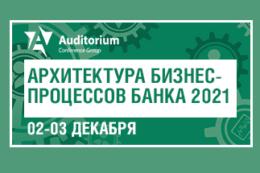 2-3 декабря состоится VI Всероссийский Кейс-форум по улучшению банковских процессов «АРХИТЕКТУРА БИЗНЕС-ПРОЦЕССОВ БАНКА 2021»
