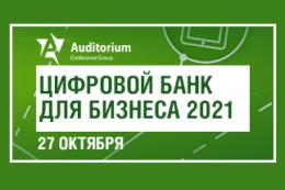 27 октября состоится VI Всероссийский банковский форум «ЦИФРОВОЙ БАНК ДЛЯ ЮРЛИЦ 2021»