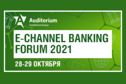 28-29 октября 2021 в г. Москва состоится VII Всероссийский форум по цифровизации банковской розницы «E-CHANNEL BANKING FORUM 2021».