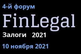 Форум «FinLEGAL_залоги 2021» пройдет 10 ноября
