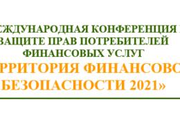 «Территория финансовой безопасности 2021»
