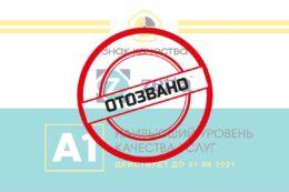 Оценка «Знак качества» отозвана у ООО «Зетта Страхование»